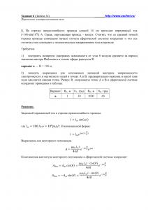 Решение задачи 3в, (Задание 6), Л.А.Бессонов, ТОЭ