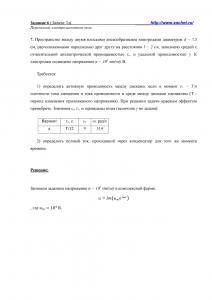 Решение задачи 7а, (Задание 6), Л.А.Бессонов, ТОЭ