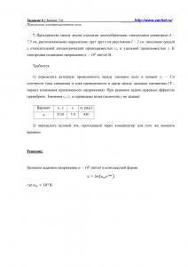 Решение задачи 7д, (Задание 6), Л.А.Бессонов, ТОЭ