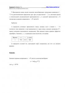 Решение задачи 7г, (Задание 6), Л.А.Бессонов, ТОЭ