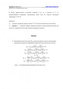 Решение задачи 8д, (Задание 6), Л.А.Бессонов, ТОЭ