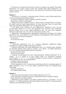 Решебник расчетного задания по теме «Случайные события», ПГТУ
