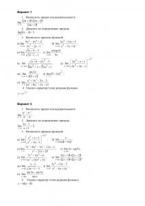 Решебник индивидуального задания по теме «Начала анализа», ПГТУ