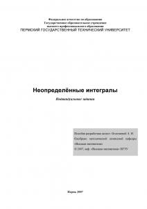 Решебник индивидуального задания по теме «Неопределённые интегралы», ПГТУ
