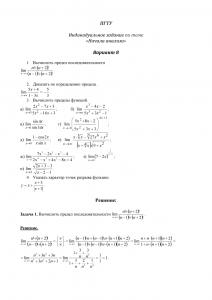 Решение индивидуального задания по теме «Начала анализа», Вариант 8, ПГТУ