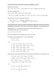Решение КР №1 по ОТЦ, ПГНИУ (ПГТУ), Вариант 26, Специальность АТПП