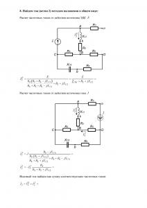 Решение РГР №2 по ОТЦ, ПГНИУ (ПГТУ), Вариант 26, Специальность АТПП