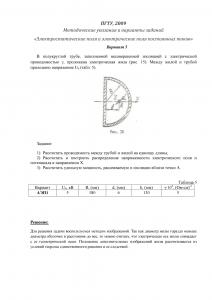 Решение задания по ТОЭ 3 часть, ПГТУ, Вариант 5, АЭП 1