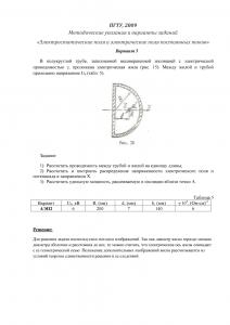Решение задания по ТОЭ 3 часть, ПГТУ, Вариант 5, АЭП 2