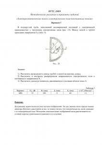 Решение задания по ТОЭ 3 часть, ПГТУ, Вариант 5, АП 1