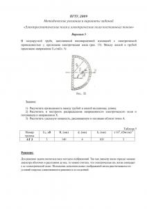 Решение задания по ТОЭ 3 часть, ПГТУ, Вариант 5, АТ 3