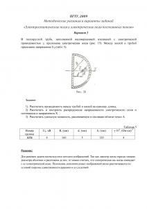 Решение задания по ТОЭ 3 часть, ПГТУ, Вариант 5, АТ 4