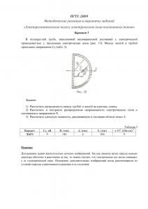 Решение задания по ТОЭ 3 часть, ПГТУ, Вариант 5, ЭАГ 1