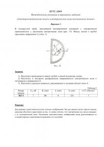 Решение задания по ТОЭ 3часть, ПГТУ, Вариант 5, ЭКТ I