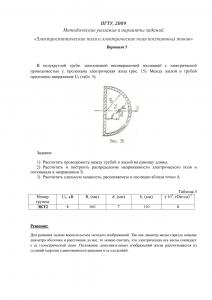 Решение задания по ТОЭ 3 часть, ПГТУ, Вариант 5, ЭКТ 2