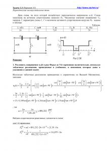 Решение задачи 2.3, вариант 52, Л.А.Бессонов, ТОЭ