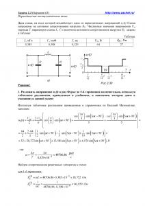 Решение задачи 2.3, вариант 63, Л.А.Бессонов, ТОЭ