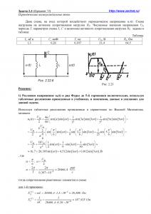 Решение задачи 2.3, вариант 73, Л.А.Бессонов, ТОЭ