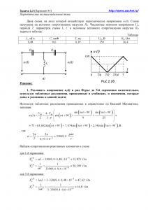 Решение задачи 2.3, вариант 84, Л.А.Бессонов, ТОЭ