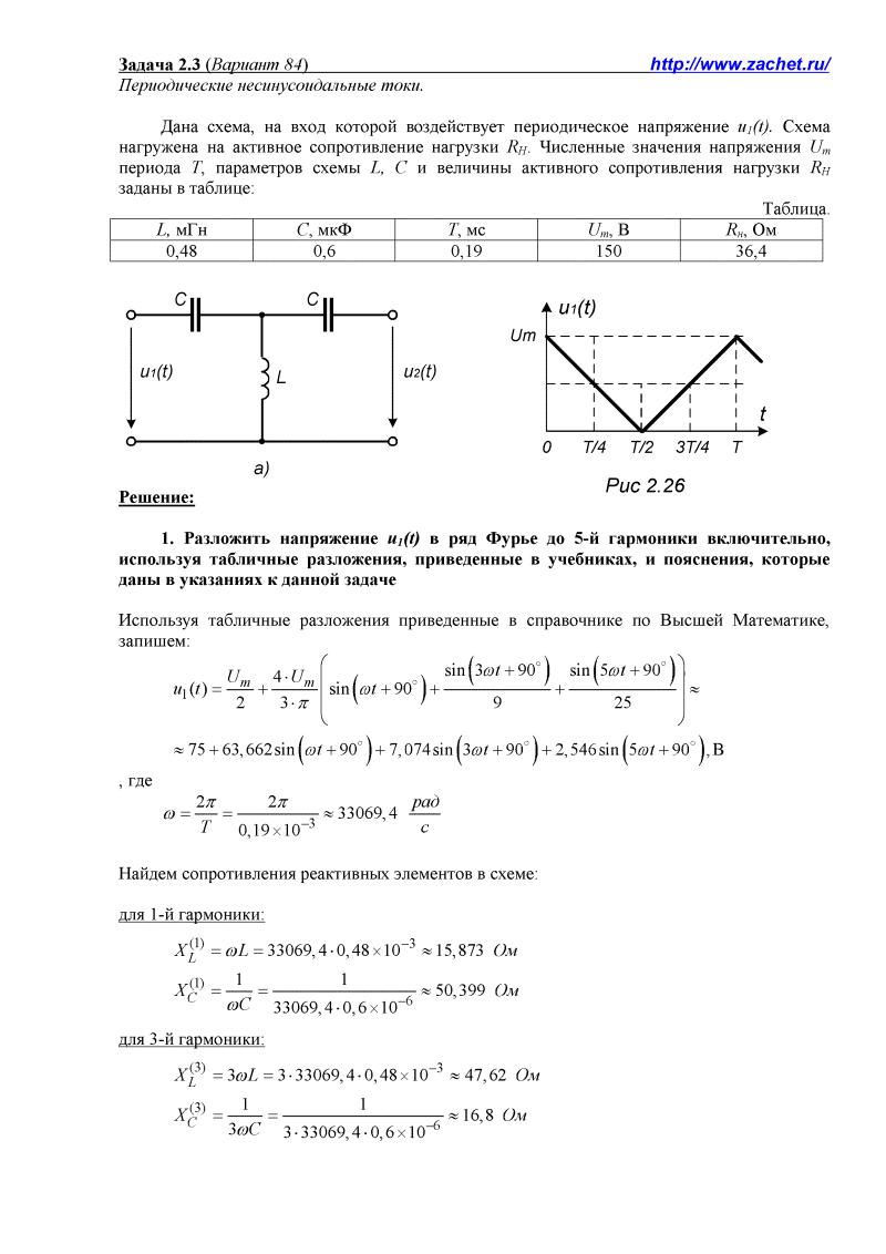 по тоэ периодические несинусоидальные токи по задачнику теоретические основы электротехники: методические