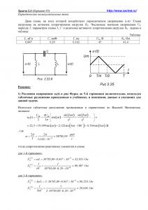 Решение задачи 2.3, вариант 85, Л.А.Бессонов, ТОЭ