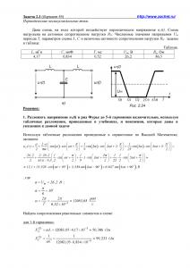 Решение задачи 2.3, вариант 86, Л.А.Бессонов, ТОЭ
