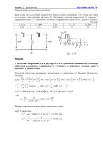 Решение задачи 2.3, вариант 88, Л.А.Бессонов, ТОЭ
