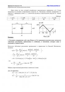 Решение задачи 2.3, вариант 90, Л.А.Бессонов, ТОЭ