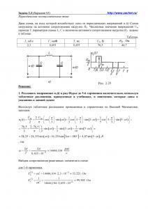 Решение задачи 2.3, вариант 95, Л.А.Бессонов, ТОЭ