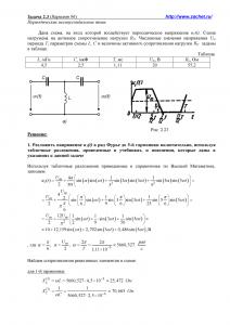 Решение задачи 2.3, вариант 96, Л.А.Бессонов, ТОЭ