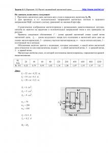 Решение задачи 4.1, вариант 34, Л.А.Бессонов, ТОЭ