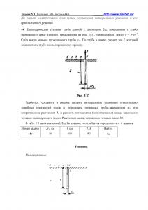 Решение задачи 5.3, Вариант 36, Л.А.Бессонов, ТОЭ