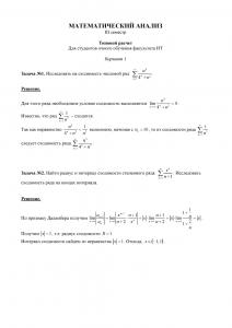 Типовой расчет по Математическому Анализу, III семестр, ИТ, МГТУ МИРЭА, Вариант 1