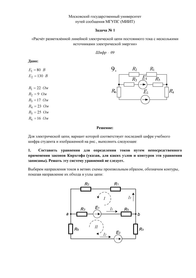 Электрический цепи переменного тока решение задачи решение задач ольховский