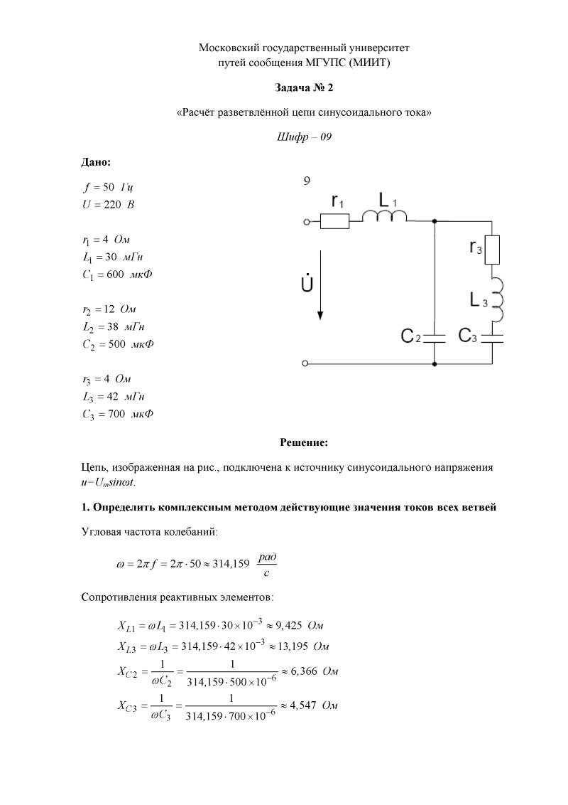 Задачи на переменный ток с решением электротехника примеры решения задач по анализу рядов