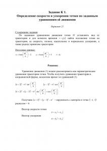 Решение задачи К1, Вариант 21, Яблонский А.А.
