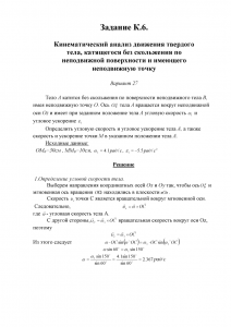 Решение задачи К6, Вариант 27, Яблонский А.А.