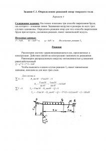 Решение задачи С1, Вариант 4, Яблонский А.А.