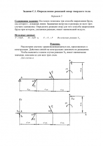 Решение задачи С1, Вариант 5, Яблонский А.А.