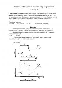 Решение задачи С1, Вариант 14, Яблонский А.А.