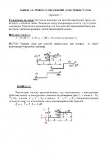Решение задачи С1, Вариант 17, Яблонский А.А.