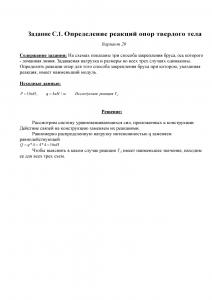 Решение задачи С1, Вариант 20, Яблонский А.А.