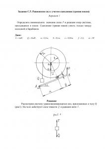 Решение задачи С5, Вариант 1, Яблонский А.А.