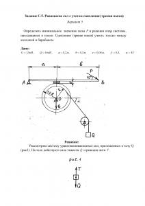 Решение задачи С5, Вариант 5, Яблонский А.А.