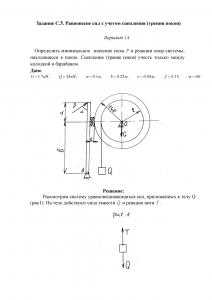 Решение задачи С5, Вариант 14, Яблонский А.А.