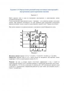 Решение задачи С9, Вариант 13, Яблонский А.А.