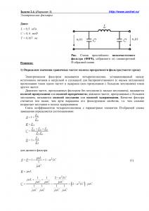 Решение задачи 2.4, вариант 3, Л.А.Бессонов, ТОЭ