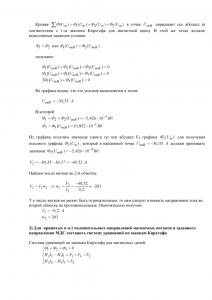Решение задачи 4.1, вариант 14, Л.А.Бессонов, ТОЭ