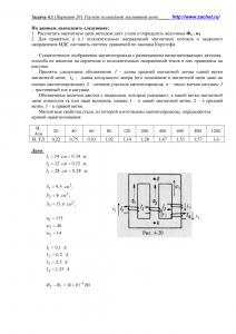 Решение задачи 4.1, вариант 20, Л.А.Бессонов, ТОЭ