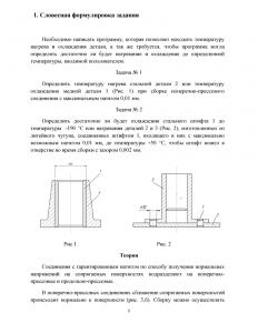 Пояснительная записка к курсовой работе на тему: «Создание программы для решения задач в среде программирования Lazarus»